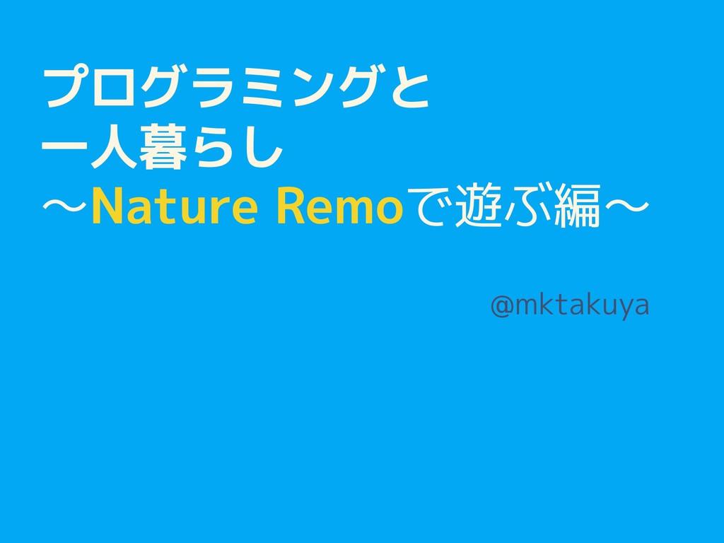 プログラミングと 一人暮らし 〜Nature Remoで遊ぶ編〜 @mktakuya