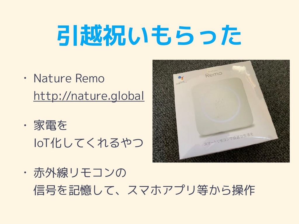 引越祝いもらった • Nature Remo