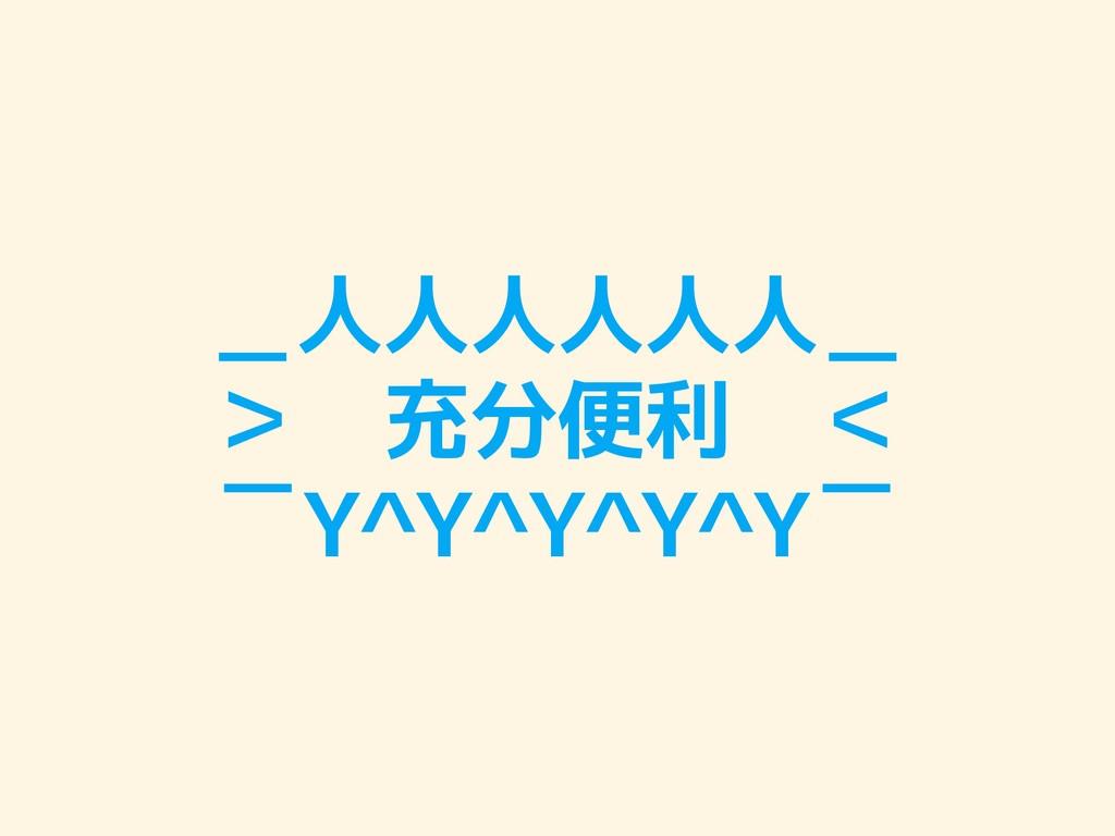 _人人人人人人_ > 充分便利 <  ̄Y^Y^Y^Y^Y ̄