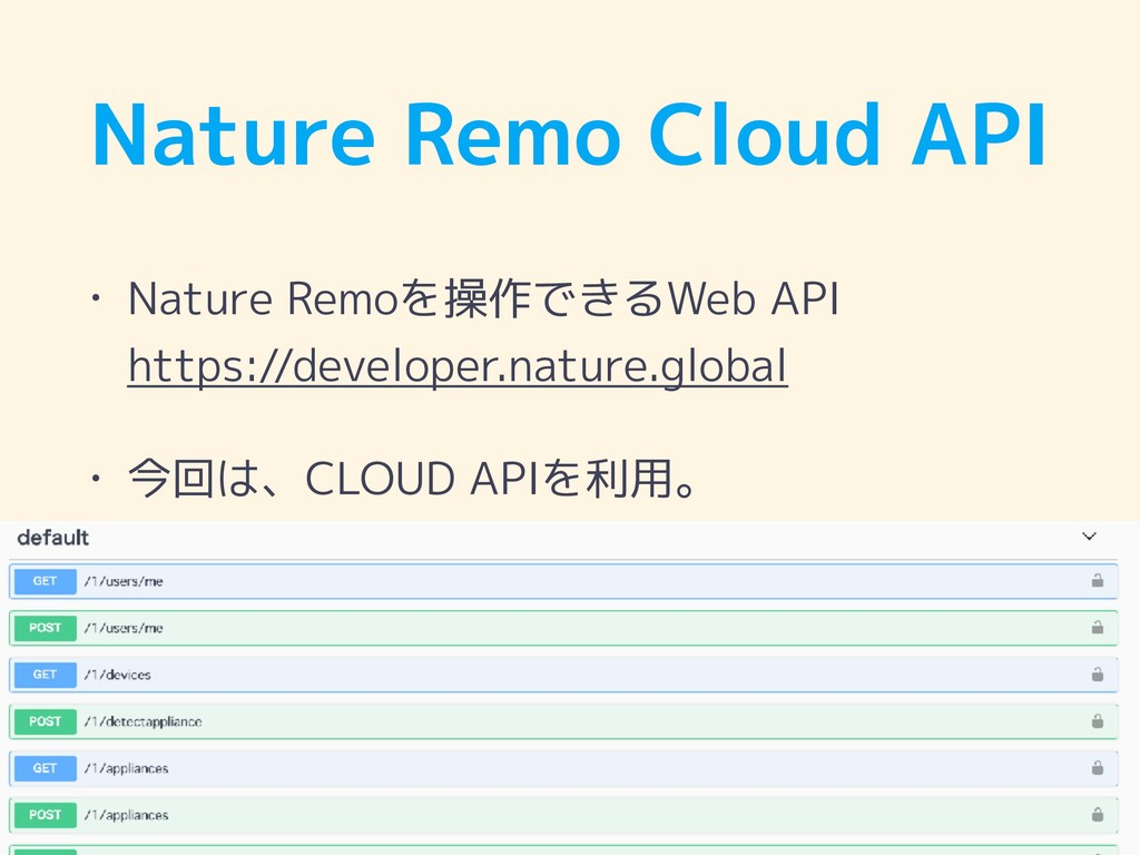 Nature Remo Cloud API • Nature Remoを操作できるWeb AP...