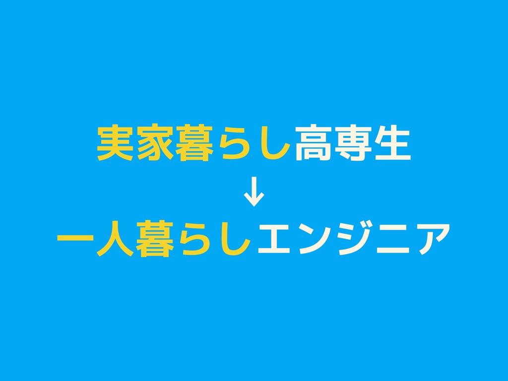 実家暮らし高専生 ↓ 一人暮らしエンジニア