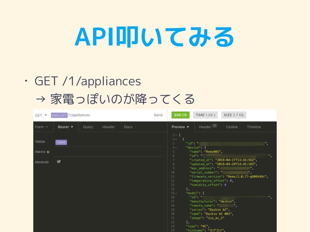API叩いてみる • GET /1/appliances → 家電っぽいのが降ってくる