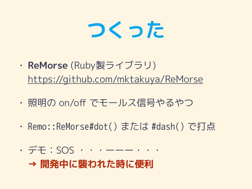 つくった • ReMorse (Ruby製ライブラリ) https://github.com...