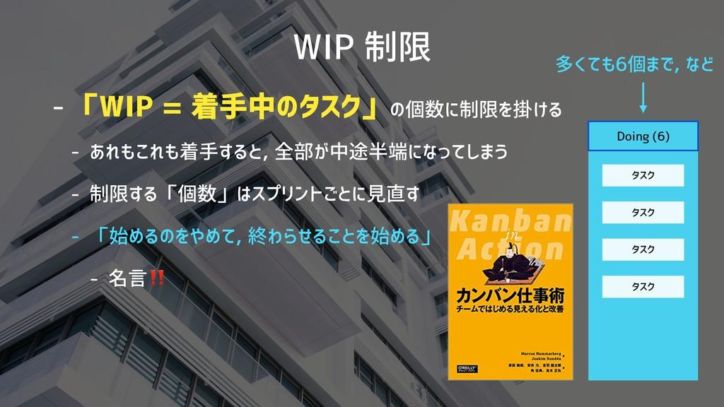 WIP 制限 - 「WIP = 着手中のタスク」の個数に制限を掛ける - あれもこれも着手する...