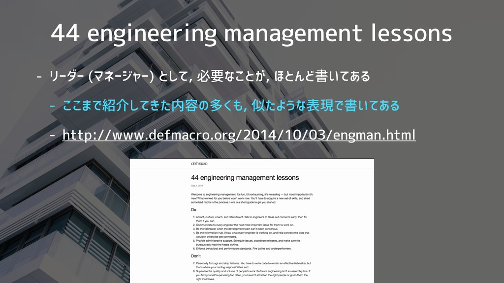 44 engineering management lessons - リーダー (マネージャ...