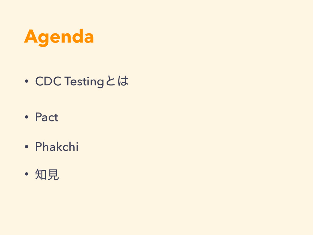 Agenda • CDC Testingͱ • Pact • Phakchi • ݟ