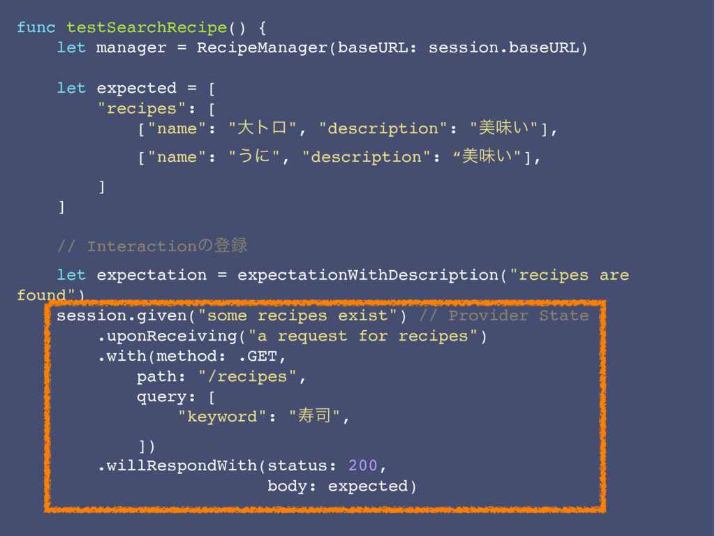 func testSearchRecipe() { let manager = RecipeM...