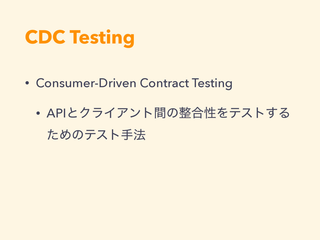 CDC Testing • Consumer-Driven Contract Testing ...