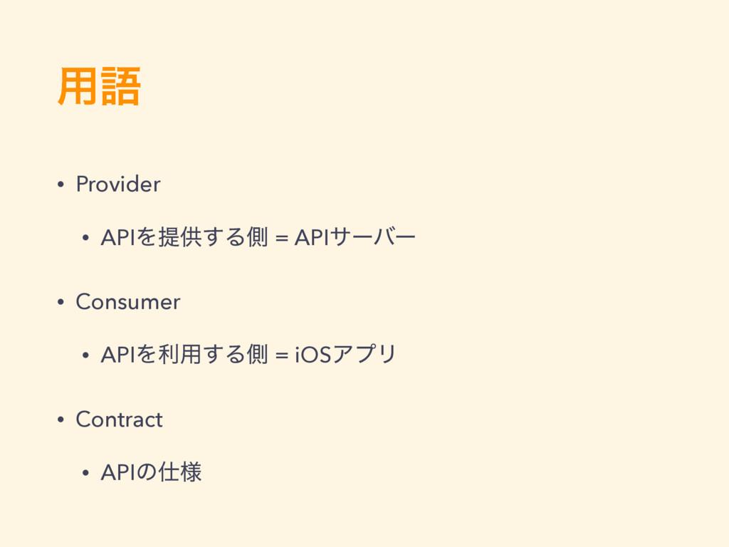 ༻ޠ • Provider • APIΛఏڙ͢Δଆ = APIαʔόʔ • Consumer ...