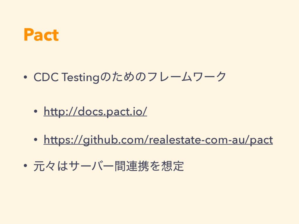 Pact • CDC TestingͷͨΊͷϑϨʔϜϫʔΫ • http://docs.pac...