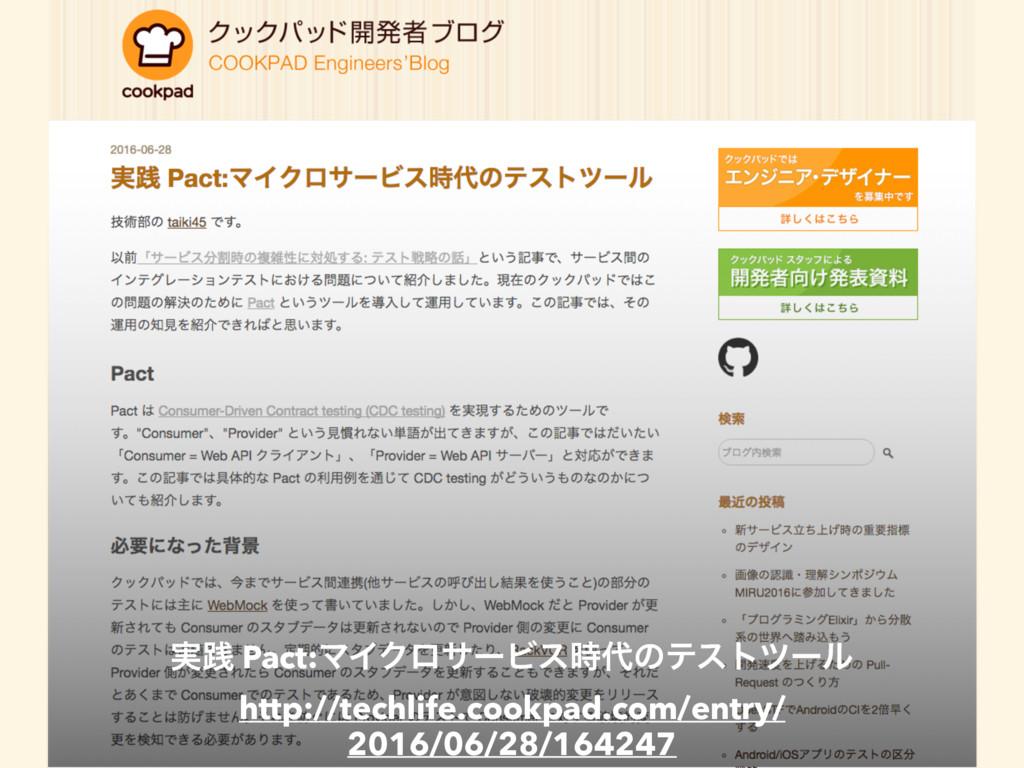 ࣮ફ Pact:ϚΠΫϩαʔϏεͷςετπʔϧ http://techlife.cookp...