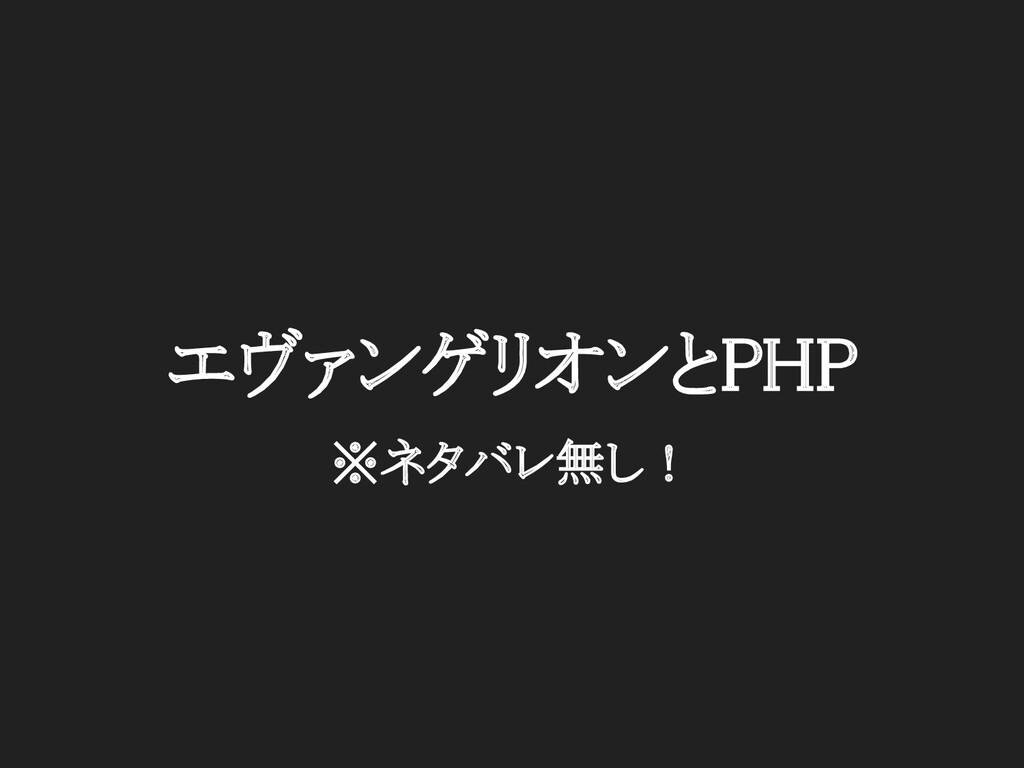 エヴァンゲリオンとPHP ※ネタバレ無し!