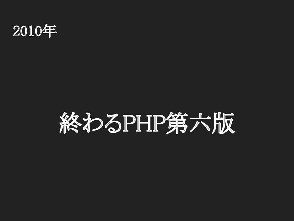 2010年 終わるPHP第六版
