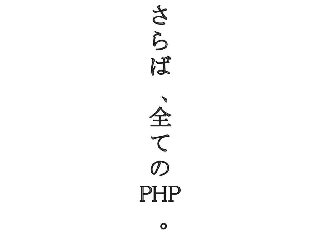 さ ら ば  、 全 て の PHP  。