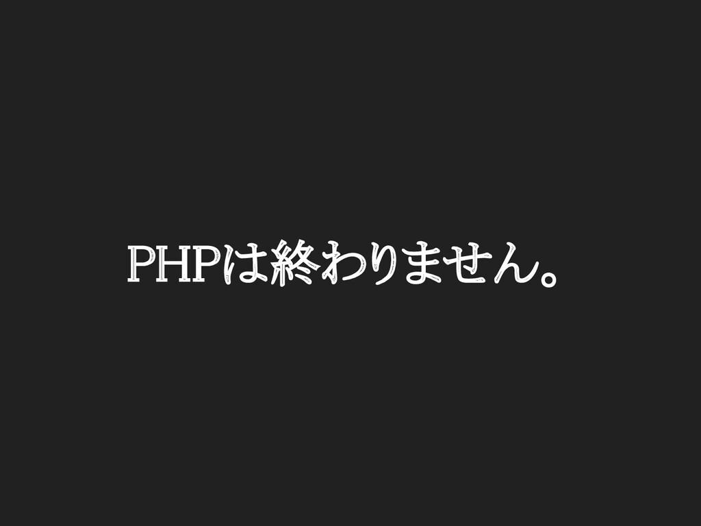 PHPは終わりません。