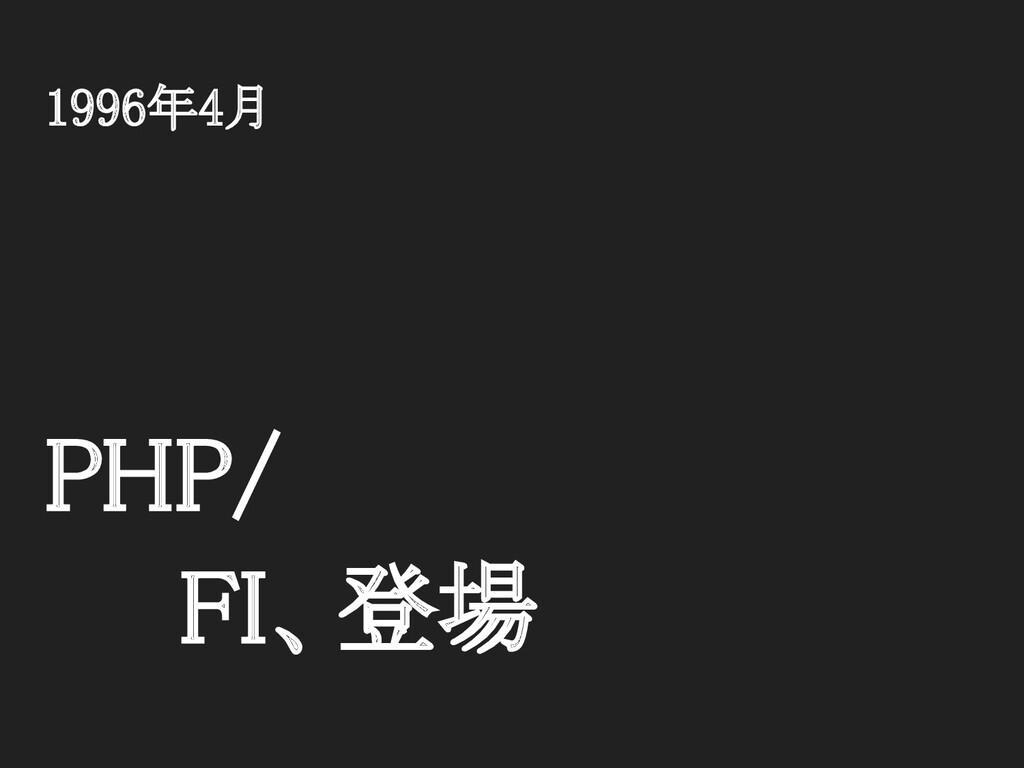 1996年4月      PHP/   FI、登場