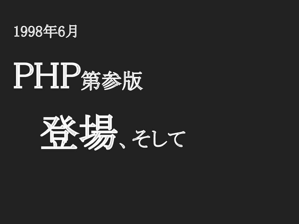 1998年6月 PHP第参版  登場、そして
