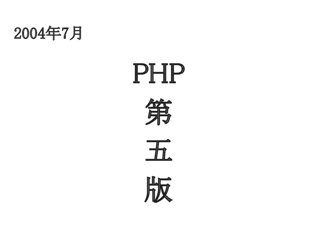2004年7月 PHP 第 五 版