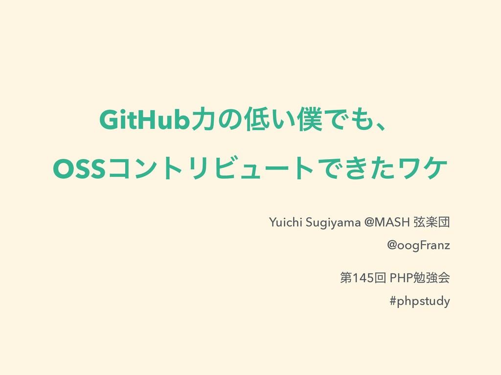 GitHubྗͷ͍Ͱɺ OSSίϯτϦϏϡʔτͰ͖ͨϫέ Yuichi Sugiyam...