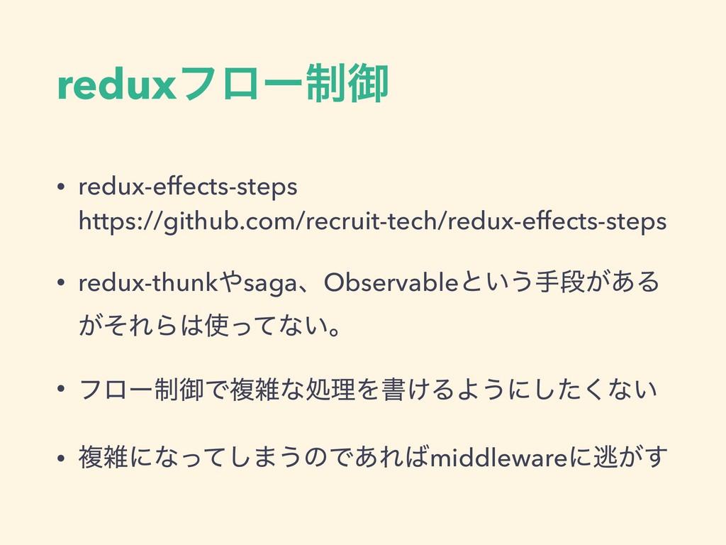 reduxϑϩʔ੍ޚ • redux-effects-steps https://githu...