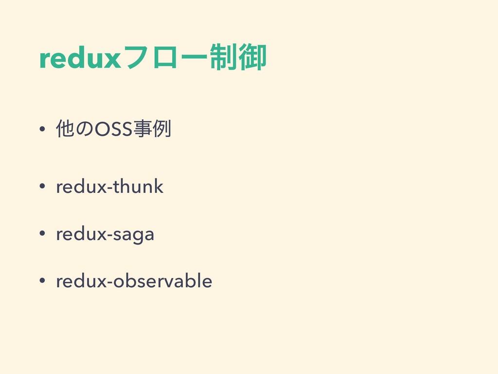 reduxϑϩʔ੍ޚ • ଞͷOSSྫ • redux-thunk • redux-saga...
