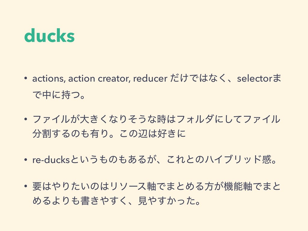 ducks • actions, action creator, reducer ͚ͩͰͳ͘...