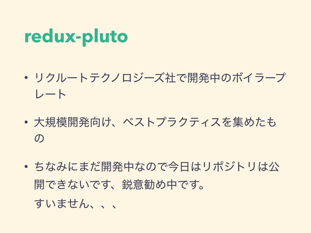 redux-pluto • ϦΫϧʔτςΫϊϩδʔζࣾͰ։ൃதͷϘΠϥʔϓ Ϩʔτ • େن...