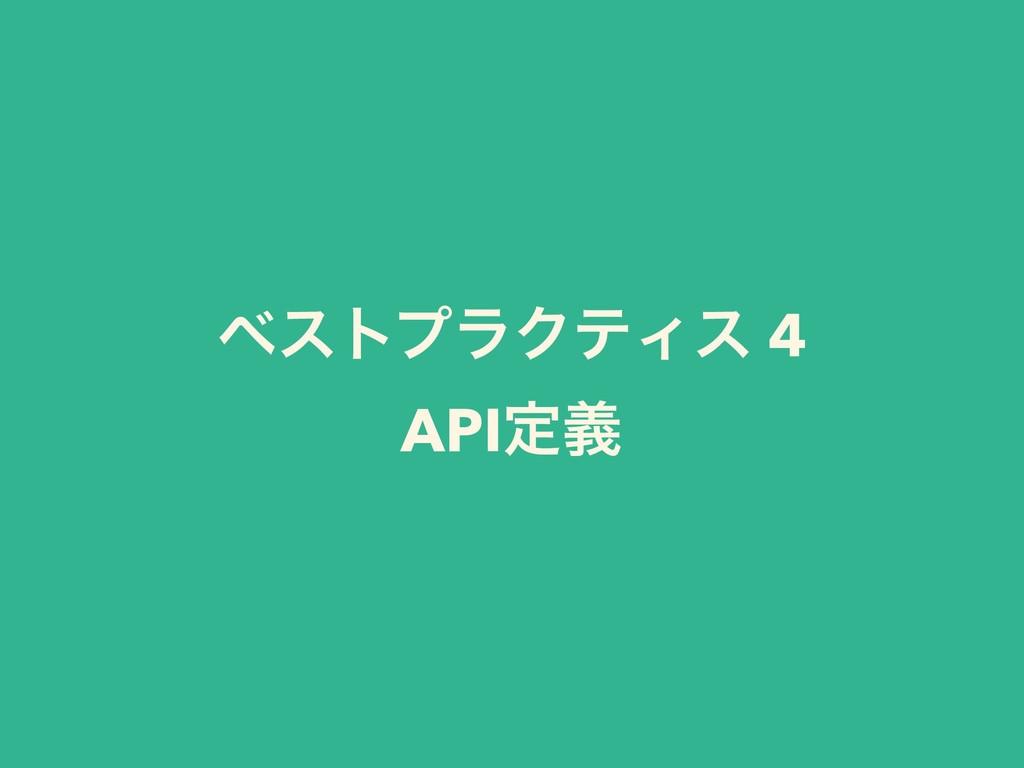 ϕετϓϥΫςΟε 4 APIఆٛ