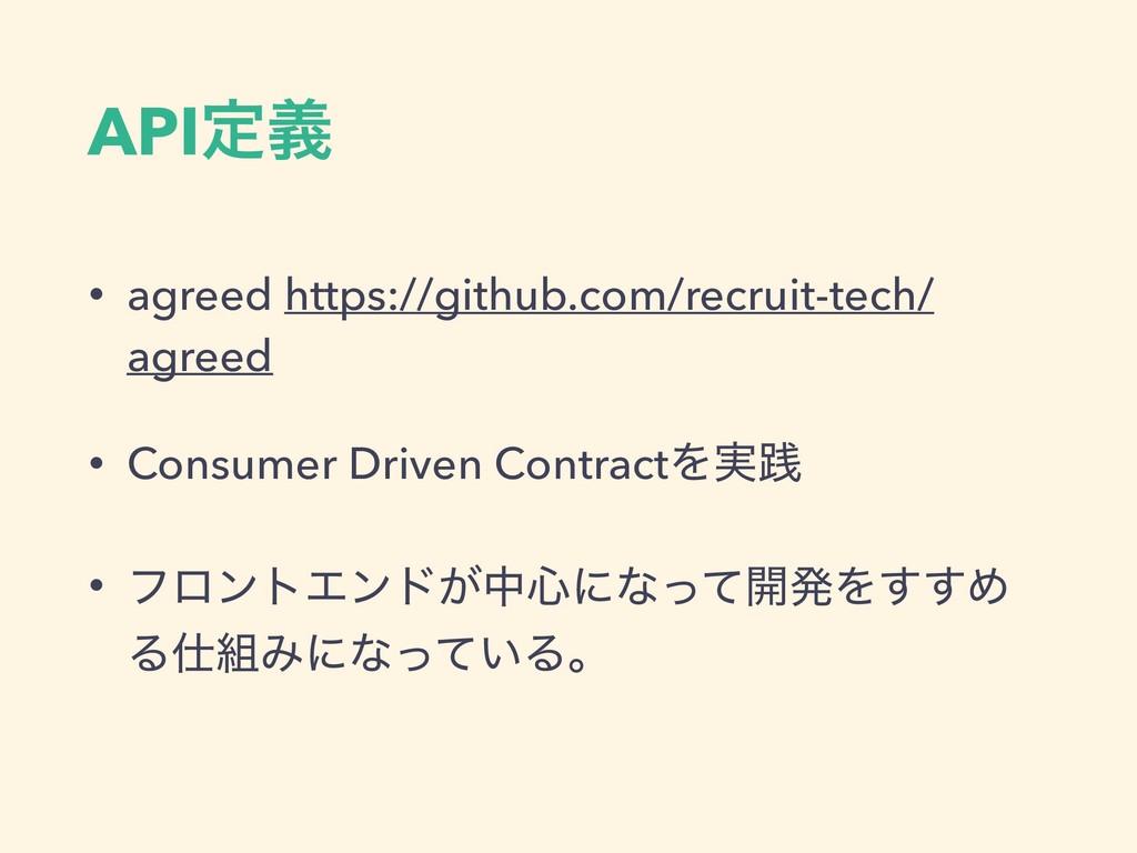 APIఆٛ • agreed https://github.com/recruit-tech/...