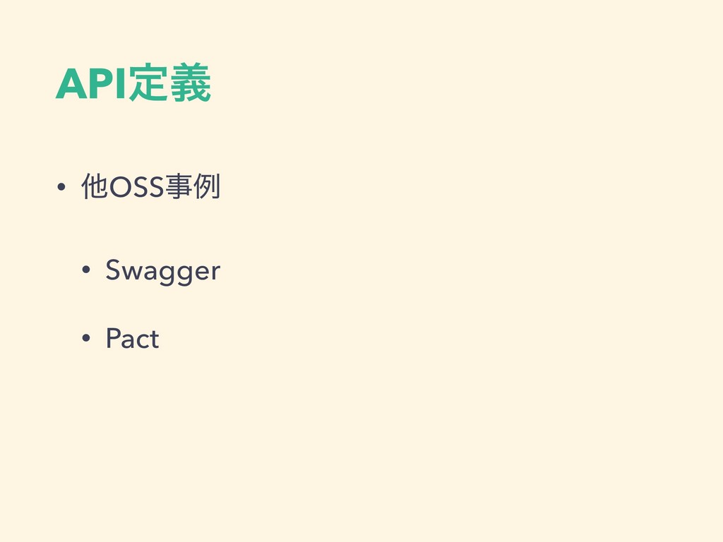APIఆٛ • ଞOSSྫ • Swagger • Pact