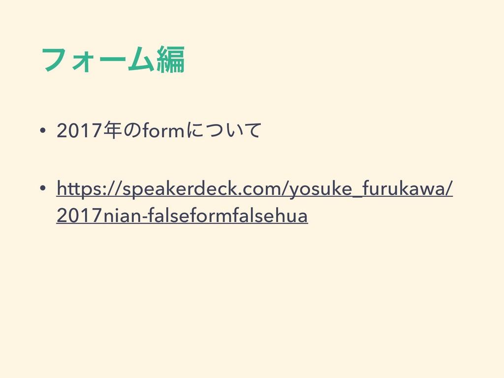 ϑΥʔϜฤ • 2017ͷformʹ͍ͭͯ • https://speakerdeck.co...