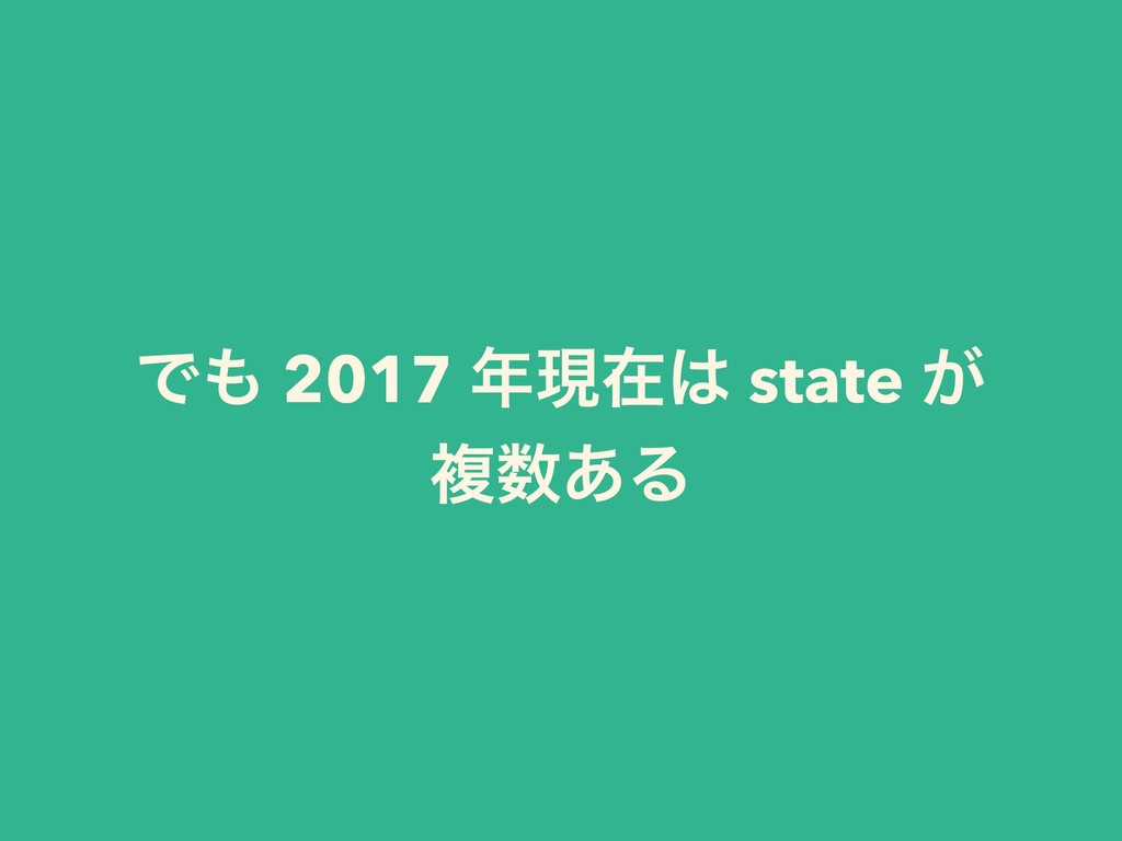 Ͱ 2017 ݱࡏ state ͕ ෳ͋Δ