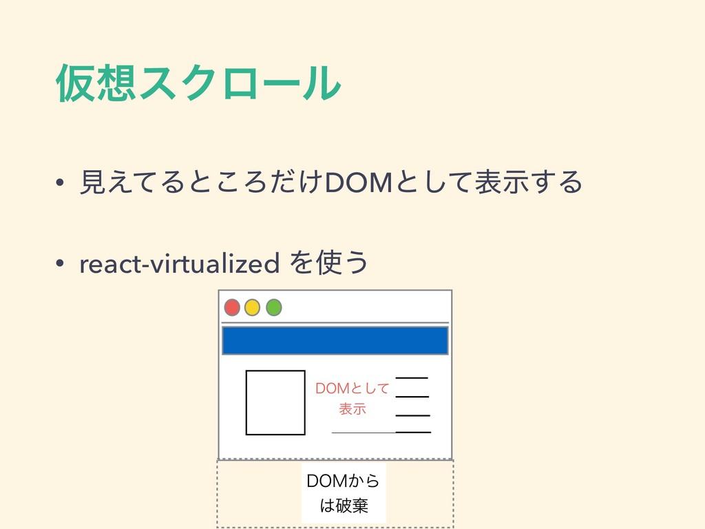 ԾεΫϩʔϧ • ݟ͑ͯΔͱ͜Ζ͚ͩDOMͱͯ͠දࣔ͢Δ • react-virtualiz...