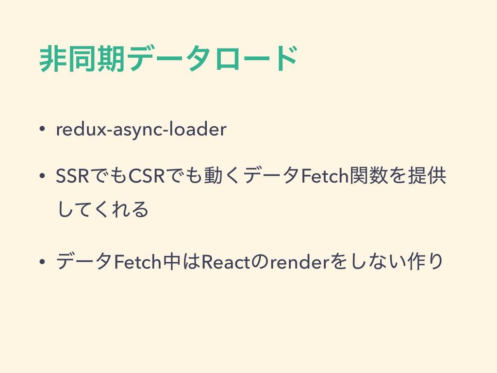 ඇಉظσʔλϩʔυ • redux-async-loader • SSRͰCSRͰಈ͘σʔ...