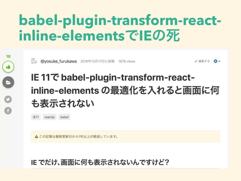 babel-plugin-transform-react- inline-elementsͰI...