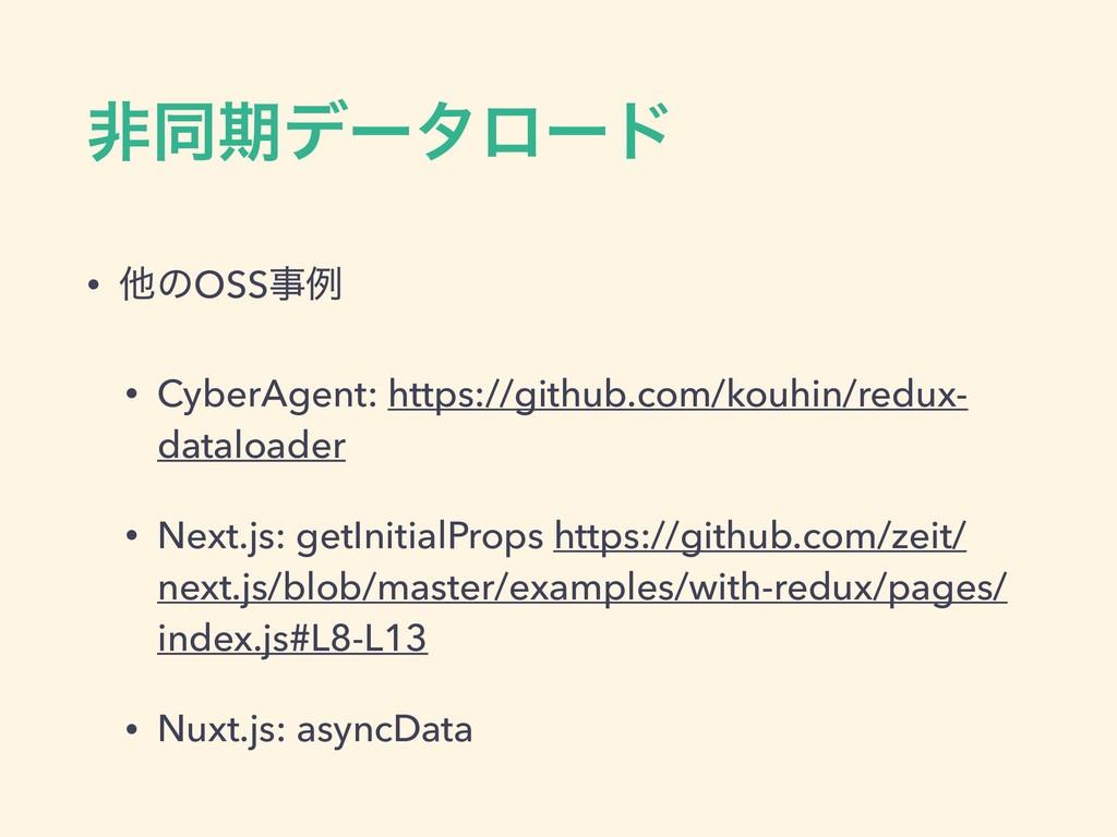 ඇಉظσʔλϩʔυ • ଞͷOSSྫ • CyberAgent: https://githu...