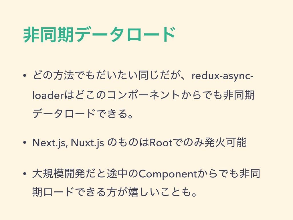 ඇಉظσʔλϩʔυ • Ͳͷํ๏Ͱ͍͍ͩͨಉ͕ͩ͡ɺredux-async- loader...
