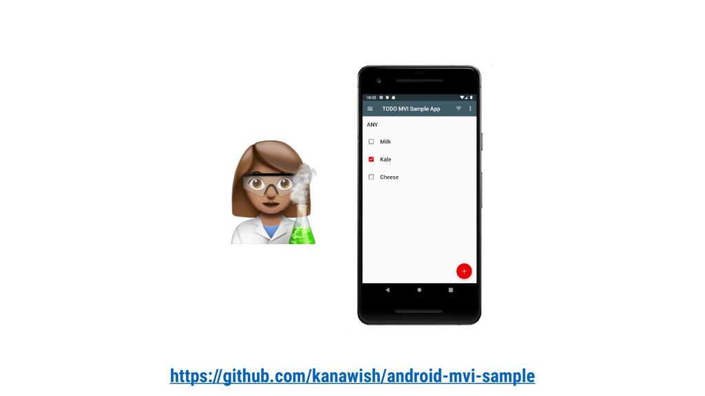 * https://github.com/kanawish/android-mvi-sample