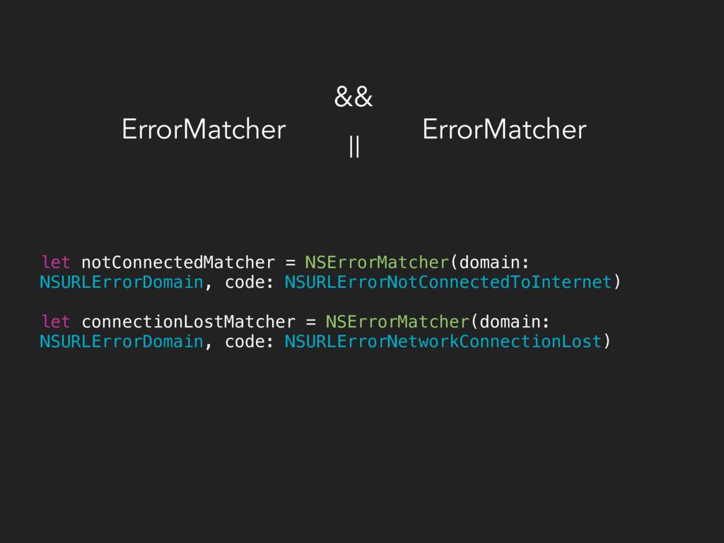 ErrorMatcher ErrorMatcher && || let notConnecte...