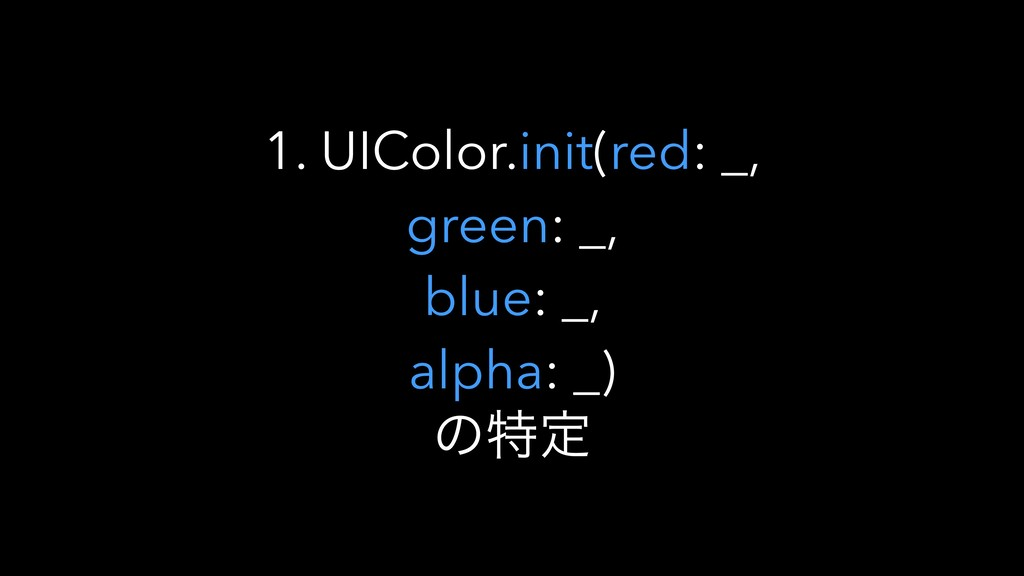 1. UIColor.init(red: _, green: _, blue: _, alph...