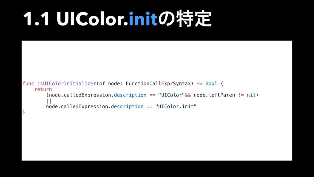 1.1 UIColor.initͷಛఆ func isUIColorInitializer(o...