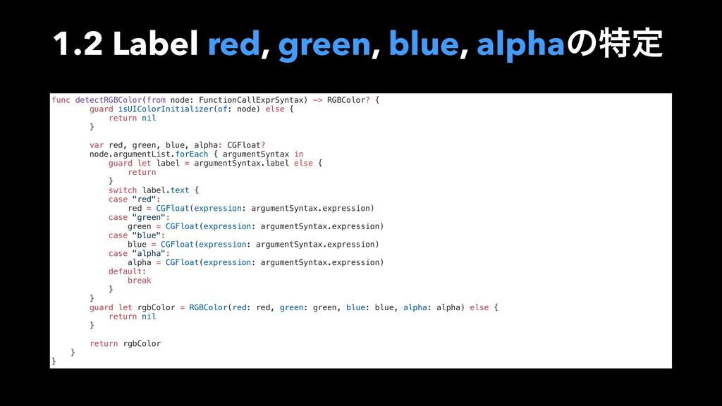 1.2 Label red, green, blue, alphaͷಛఆ func detec...