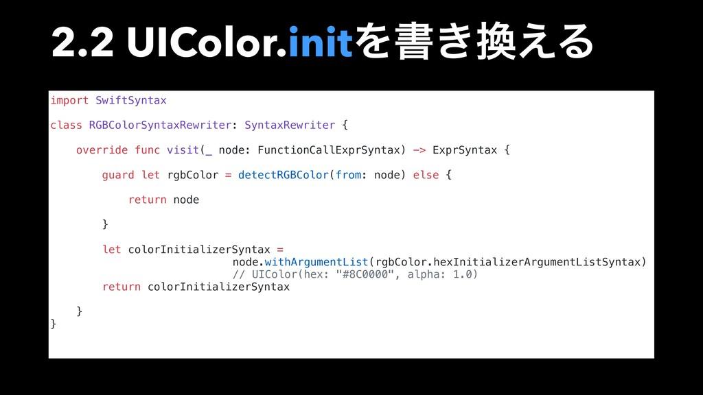 2.2 UIColor.initΛॻ͖͑Δ import SwiftSyntax class...