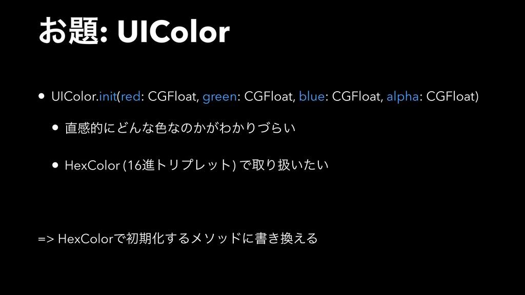 ͓: UIColor • UIColor.init(red: CGFloat, green:...