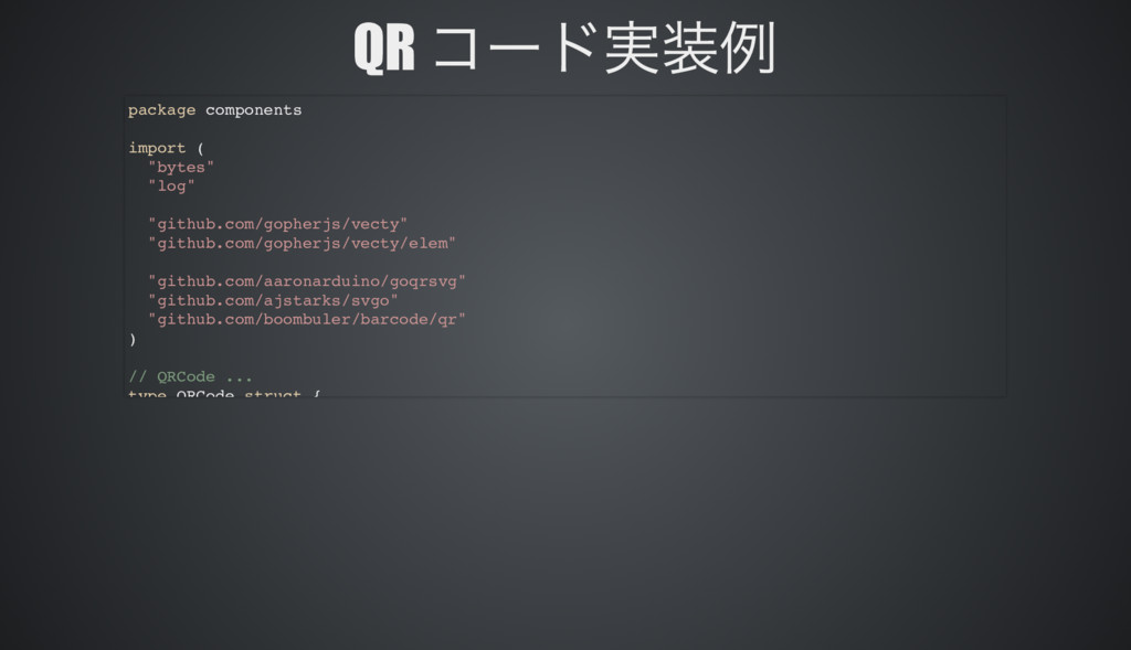 QR コード実装例 QR コード実装例 package components import (...