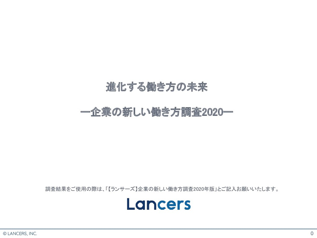 © LANCERS, INC. 0 進化する働き方の未来  ー企業の新しい働き方調査202...