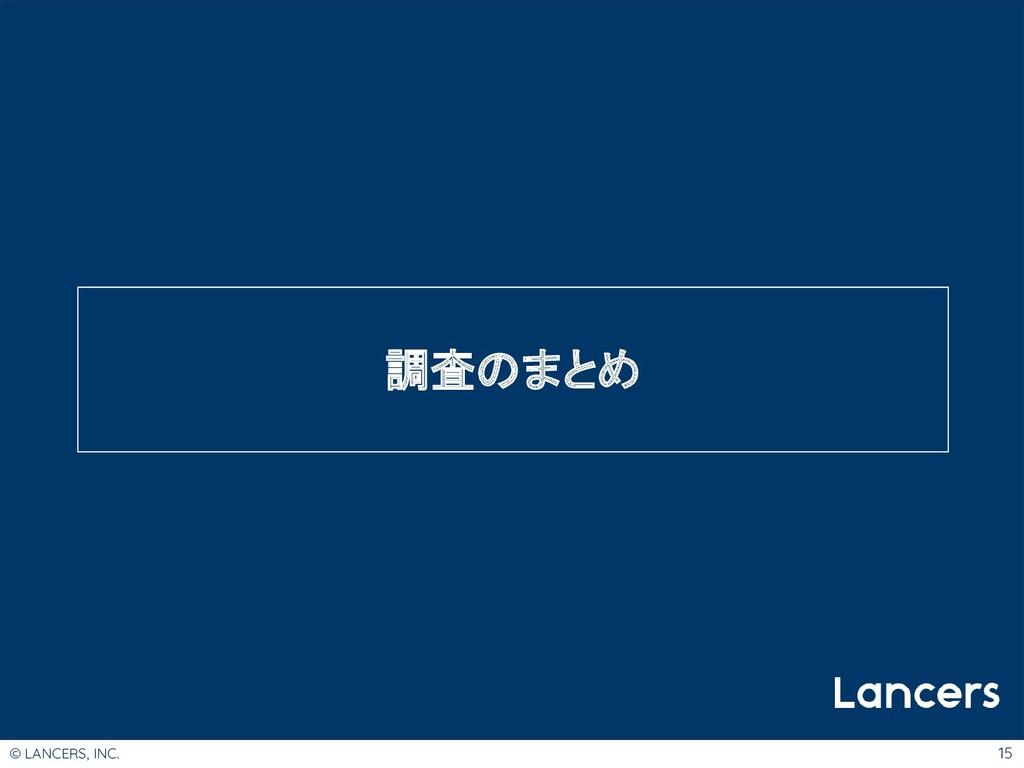 © LANCERS, INC. 15 調査のまとめ