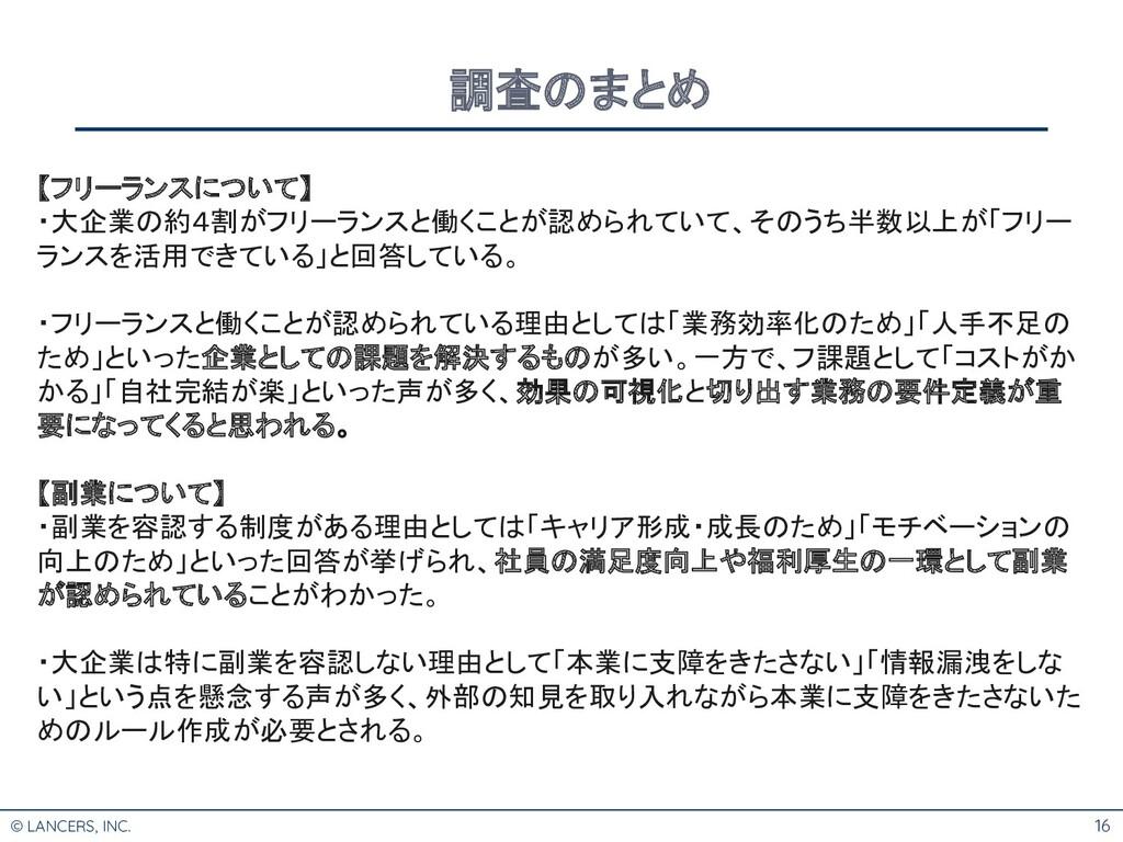 © LANCERS, INC. 16 調査のまとめ 【フリーランスについて】 ・大企業の約4...