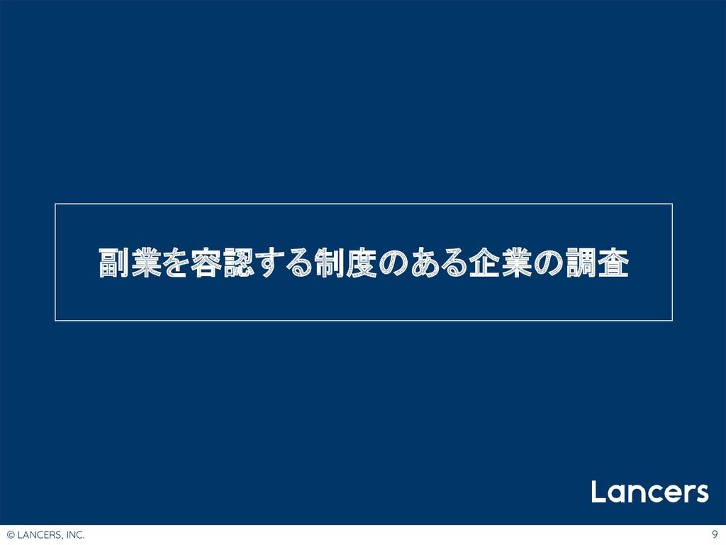 © LANCERS, INC. 9 副業を容認する制度のある企業の調査