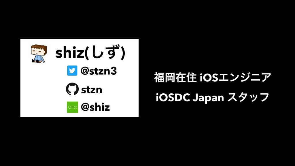 @stzn3 shiz(ͣ͠) @shiz stzn Ԭࡏॅ iOSΤϯδχΞ iOSDC ...